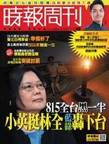 時報周刊 (時事版) 2017/8/18 第2061期