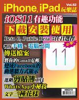 iPhone, iPad玩樂誌 #52【 iOS 11率先下載安裝使用】