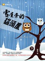 雪屋旁的貓頭鷹 下 (共3冊)