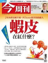 【今周刊】NO1083  蝦皮在紅什麼?