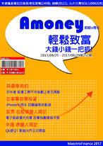 2017/09/25 Amoney財經e周刊 第251期