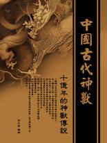 中國古代神獸