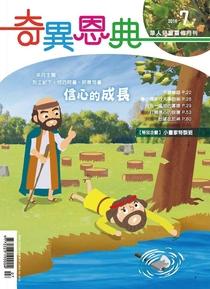 奇異恩典靈修月刊【繁體版】2016年07月號