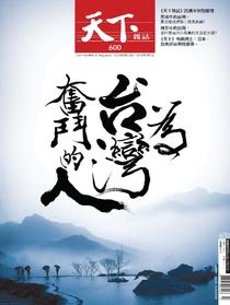 【天下雜誌 第600期】為台灣奮鬥的人