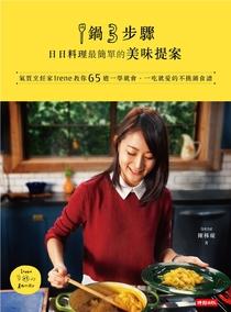 1鍋3步驟,日日料理最簡單的美味提案