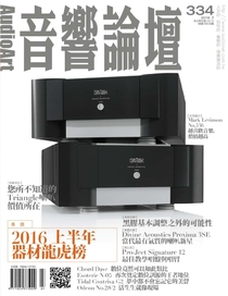音響論壇電子雜誌 第334期 7月號