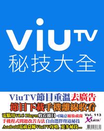ViuTV秘技大全