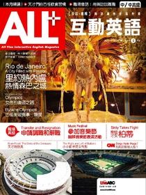 ALL+互動英語雜誌2016年8月號No.141