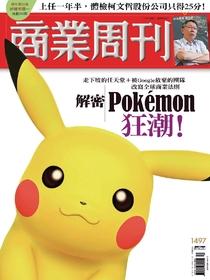 商業周刊 第1497期 解密Pokemon狂潮!