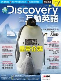 Discovery互動英語雜誌2016年8月號No.8
