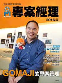 專案經理雜誌 8月號/2016 第28期