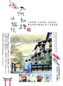 九州私路小旅行