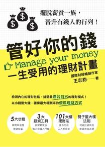 管好你的錢:一生受用的理財計畫