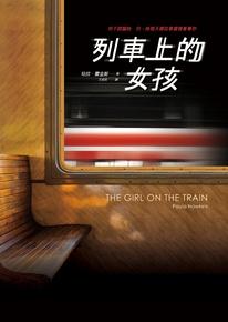 列車上的女孩【電影書衣版】