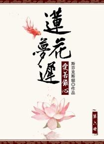 莲花梦迟 第六册:爱若锥心