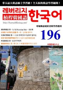 槓桿韓國語學習週刊_第196期