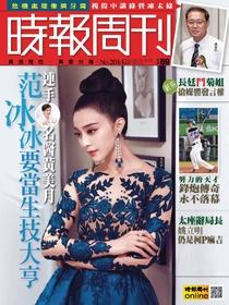 時報周刊 (時事版) 2016/9/23 第2014期