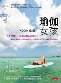 瑜伽女孩── IG全球超出100萬追隨者的瑞秋