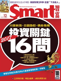 Smart智富月刊 2016年12月/220期
