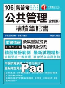 106年公共管理(含概要)精讀筆記書[高普考/地方特考](Pad/PC版)