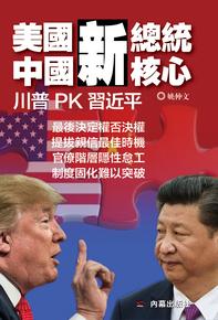 《美國新總統,中國新核心》
