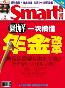 Smart智富月刊 2017年2月/222期
