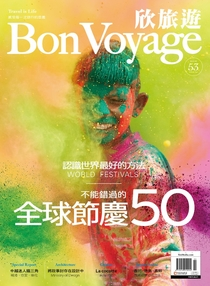 BonVoyage 欣旅遊 2017/2&3月