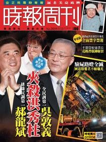 時報周刊 2017/2/17 第2035期