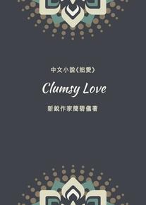 中文小說《拙愛》Clumsy Love     改版
