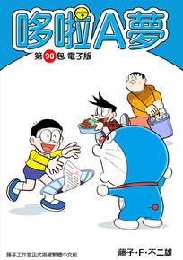 哆啦A夢 第90包 電子版