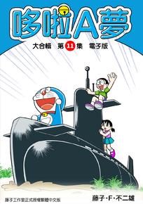 哆啦A夢 大合輯 第11集 電子版