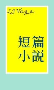 短篇小說集(2)