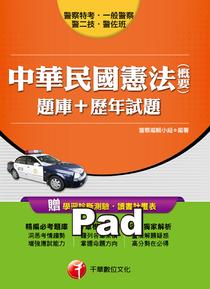 106年中華民國憲法(含概要)[題庫+歷年試題 ][一般警察/警察特考]