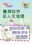 臺灣自然及人文地理-T3D18