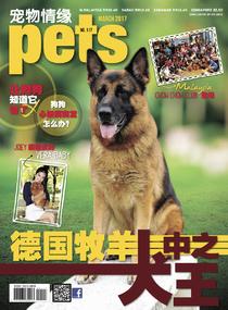 Pets 宠物情缘 3月号 (2017)
