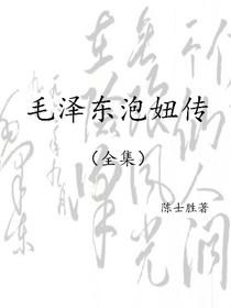 毛泽东泡妞传(全集)