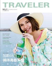 TRAVELER旅行者國際中文版NO.31(2017SS)