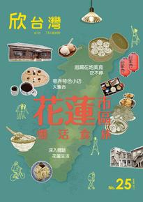 欣台灣NO.25 花蓮市區 慢活食旅