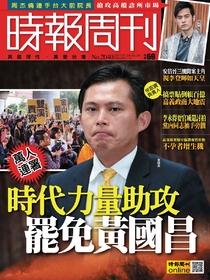 時報周刊 2017/3/24 第2040期