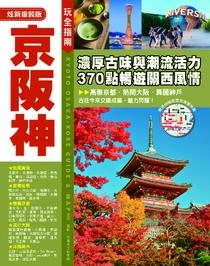 京阪神玩全指南17-18