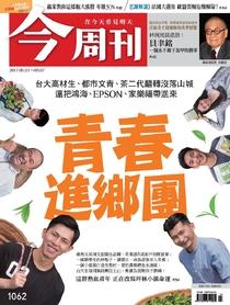 【今周刊】NO1062 青春進鄉團