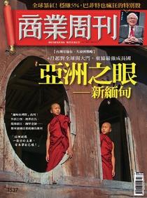 商業周刊 第1537期 亞洲之眼 新緬甸