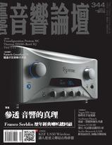 音響論壇電子雜誌 第344期 5月號