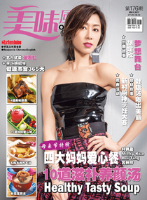 Oriental Cuisine 美味风采 5月号 (2017)