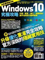 Windows 10究極攻略!升級、設定、優化、問題排除