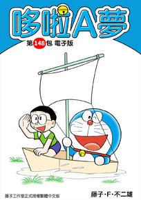 哆啦A夢 第148包 電子版