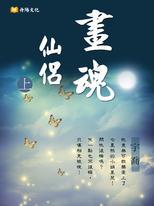 畫魂仙侶 上 (共3冊)