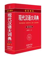 现代汉语大词典样书