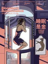 《彭博商業周刊/中文版》第121期