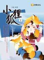 小狐狸 1 (共1-5冊)